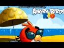 «Angry Birds Rio» под музыку Александр Родионович Бородач - Сашка, Саня..... Picrolla