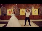 Наш первый свадебный танец!